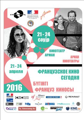 El cine francés actual en Kazakhstán - 2016