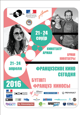 French Cinema Today in Kazakhstan  - 2016