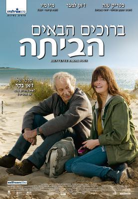 Bienvenue parmi nous - Poster - Israël