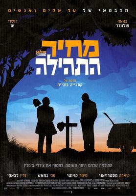 La Rançon de la gloire - Poster - Israel