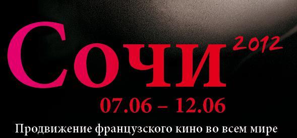 Presentación de cine francés ante la convención de exhibidores rusos.