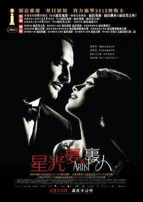 The Artist - Poster Hong-Kong