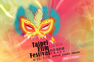Festival du Film de Taipei