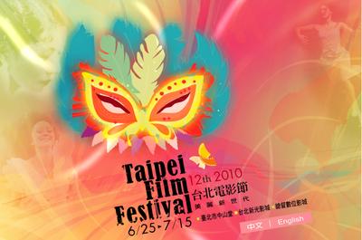 Taipei Film Festival - 2010