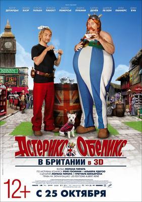 Astérix et Obélix au service de sa majesté - Poster Russie