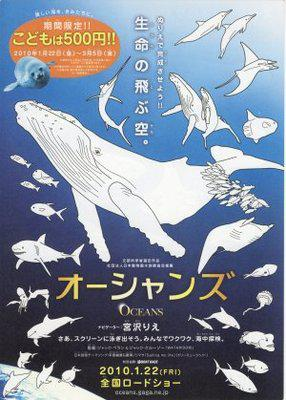 Oceans - Poster Japan - 2 - © Gaga Corporation