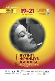 El cine francés actual en Kazakhstán - 2015
