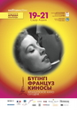 French Cinema Today in Kazakhstan  - 2015