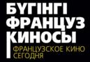 French Cinema Today in Kazakhstan