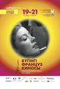 Le Cinéma français aujourd'hui au Kazakhstan - 2015