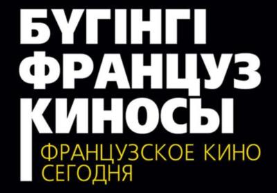 French Cinema Today in Kazakhstan  - 2015