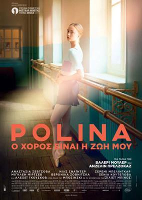 Polina, danser sa vie - Poster - Greece