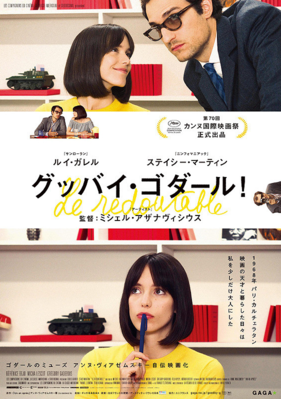 Le Redoutable - Poster - Japan