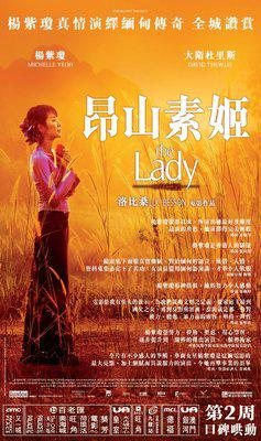 The Lady - Poster Hong-Kong