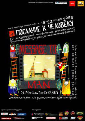 Message to Man - 2005