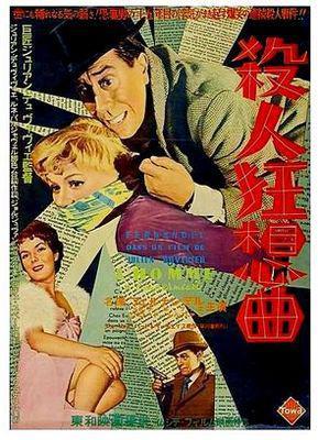 El hombre del impermeable - Poster Japon