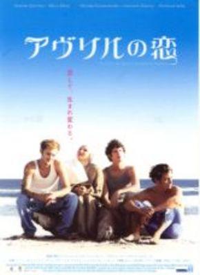 Avril - Poster - Japon