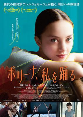 Polina, danser sa vie - Poster - Japon