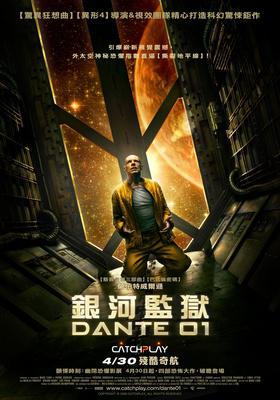 Dante 01 - Affiche Taiwan