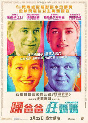 Carnage - Poster Hong-Kong