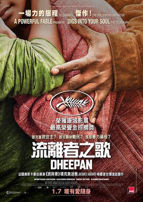 Dheepan - © Poster Hongkong