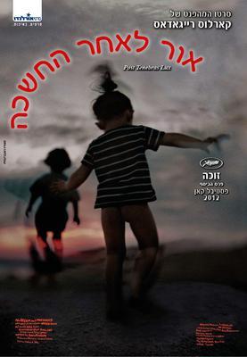 Post Tenebras Lux - Poster - Israël