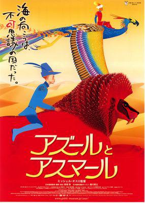 Azur & Asmar / アズールとアスマール - Poster - Japon