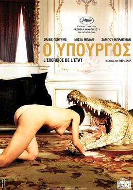 El Ejercicio del poder - Poster - Greece