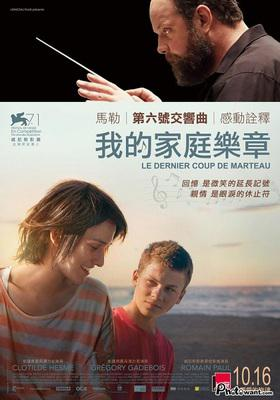 The Last Hammer Blow - poster - Taïwan