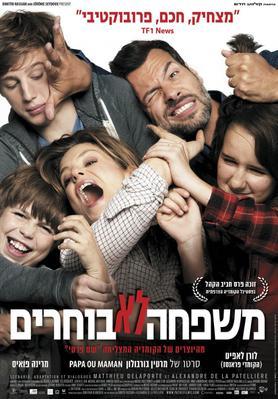 Papa ou maman - Poster - Israel