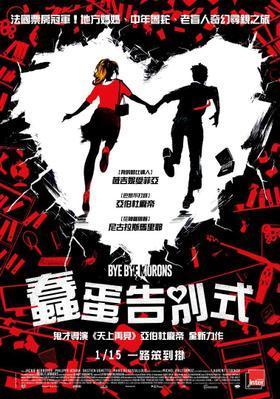Adieu les cons - Taiwan