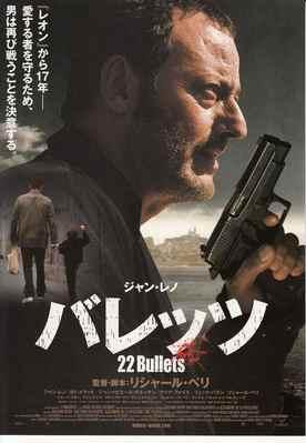 22 Bullets - Affiche Japon