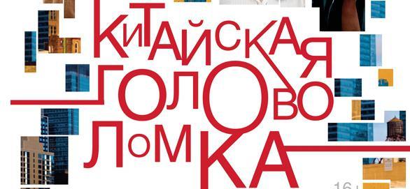 Klapisch et Gans vont en Russie