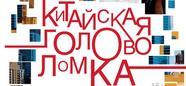 Klapisch y Gans van a Rusia
