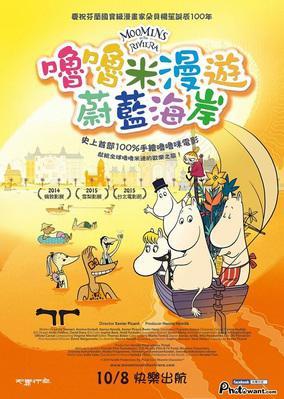 Les Moomins sur la Riviera - poster - Taïwan