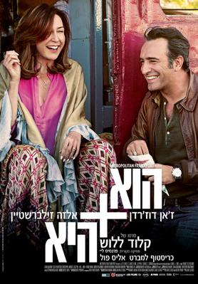Un + une - Poster - Israel