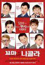 Le Petit Nicolas - Poster - Korean - © Sorcerer's Apprentice