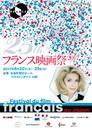 Festival du film français au Japon - 2017
