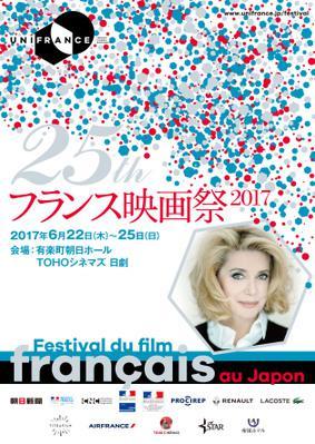 Festival de cine francés de Japón - 2017