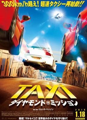 Taxi 5 - Poster - Japan