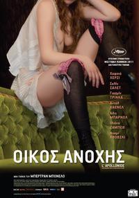 メゾン ある娼館の記憶 - Poster - Greece