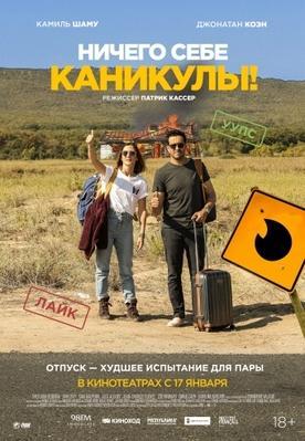 Premières Vacances - Poster - Russia