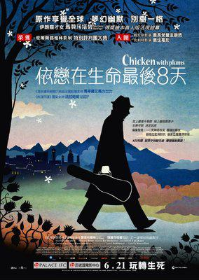 Chicken With Plums - Poster Hong-Kong