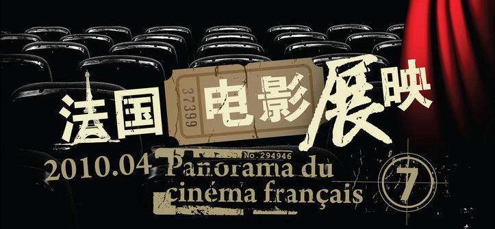 """Bande annonce : 7e """"Panorama du cinéma français en Chine"""" (2010)"""