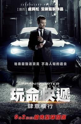 Le Transporteur - Héritage - poster - Taïwan