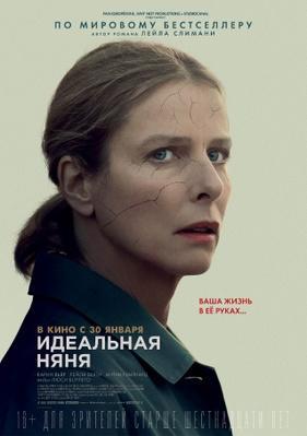 The Perfect Nanny - Russia