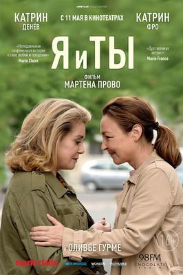Dos mujeres - Poster - Russie