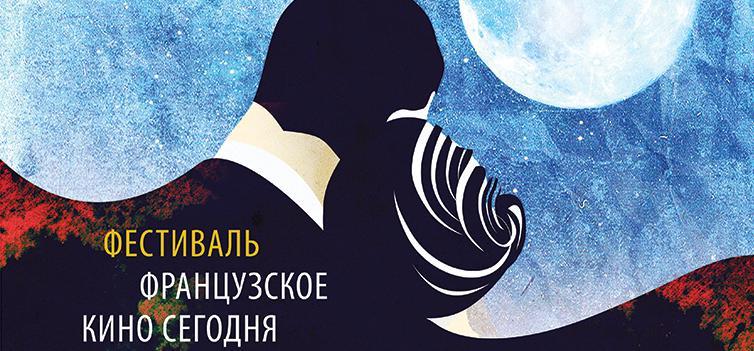 Rusia al son del Cine francés actual
