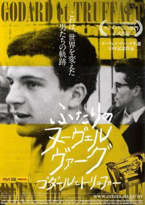 Deux de la vague/ふたりのヌーヴェルヴァーグ ゴダールとトリュフォー - Poster - Japon
