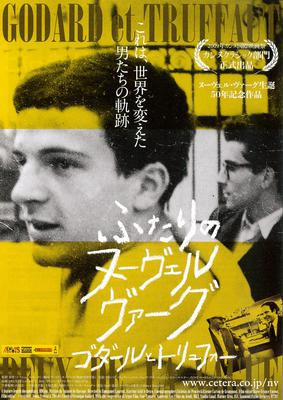 Two In the Wave - Poster - Japon